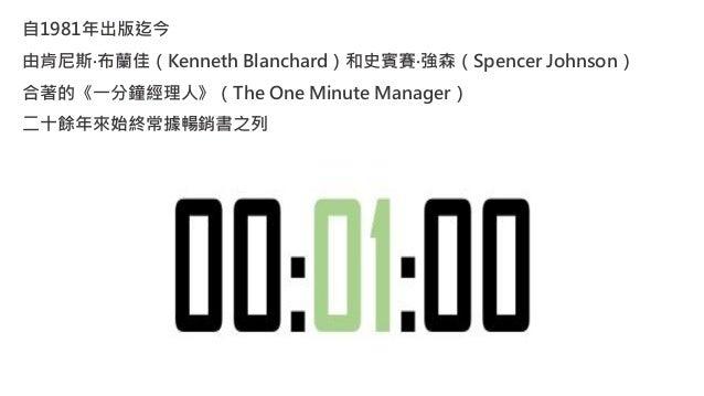 一分鐘經理人 (The one minute manager)