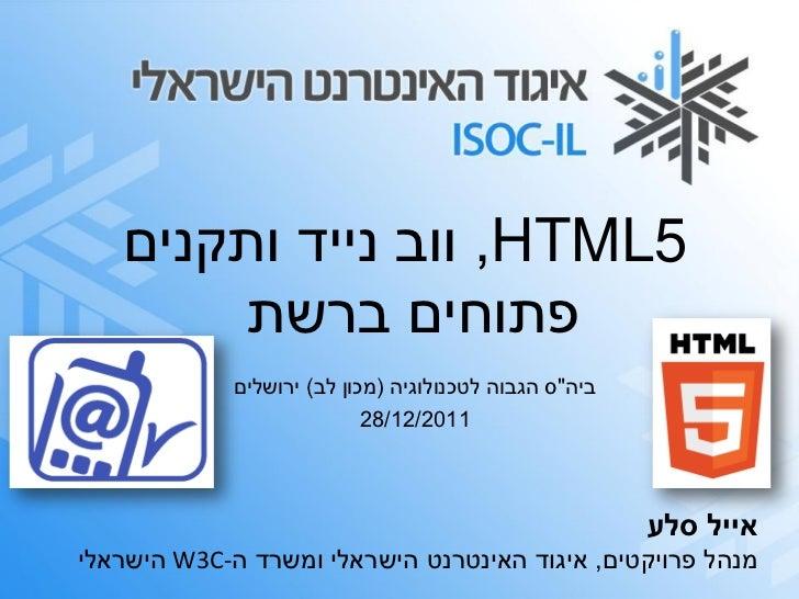 """5 ,HTMLווב נייד ותקנים        פתוחים ברשת             ביה""""ס הגבוה לטכנולוגיה (מכון לב) ירושלים                    ..."""