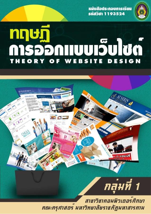 ทฤษฏีการออกแบบเว็บไซต์ THEORY OF WEBSITE DESIGN จัดทำ�โดย นายธีรวัฒน์ นามปะเส  533410080539  นางสาวนิภาวรรณ แสนหอม ...