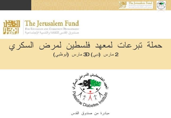 حملة تبرعات لمعهد فلسطين لمرض السكري 2  مارس  ( دبي ) – 3  مارس  ( أبوظبي ) مبادرة من صندوق القدس