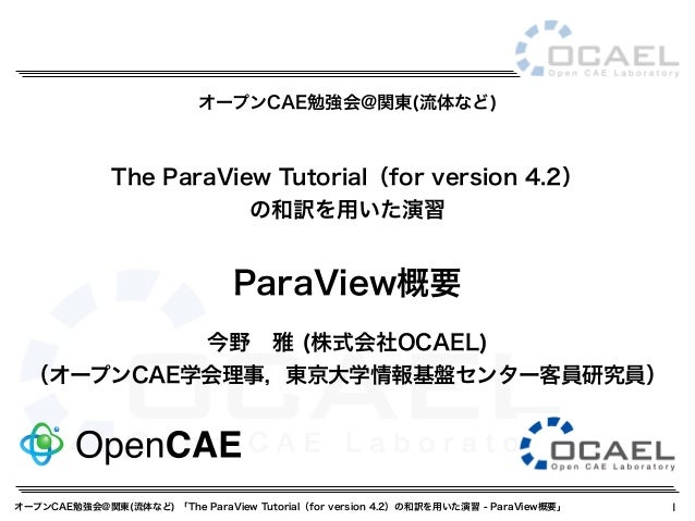 オープンCAE勉強会@関東(流体など) 「The ParaView Tutorial(for version 4.2)の和訳を用いた演習 - ParaView概要」 The ParaView Tutorial(for version 4.2) ...