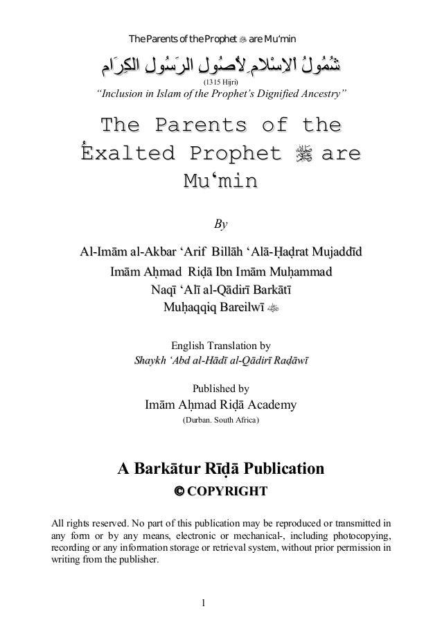 The Parents of the Prophet  are Mu'minُﺷُﺷُﻤُﻤُلﻮُلﻮْاْاِﻻِﻻْﺳْﺳِﻼمِﻼمُﻻُﻻُﺻُﺻﻮ...