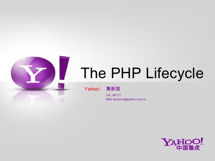 The PHP Lifecycle Yahoo! . 惠新宸        Tel : 86111        Mail: laruence@yahoo.com.cn