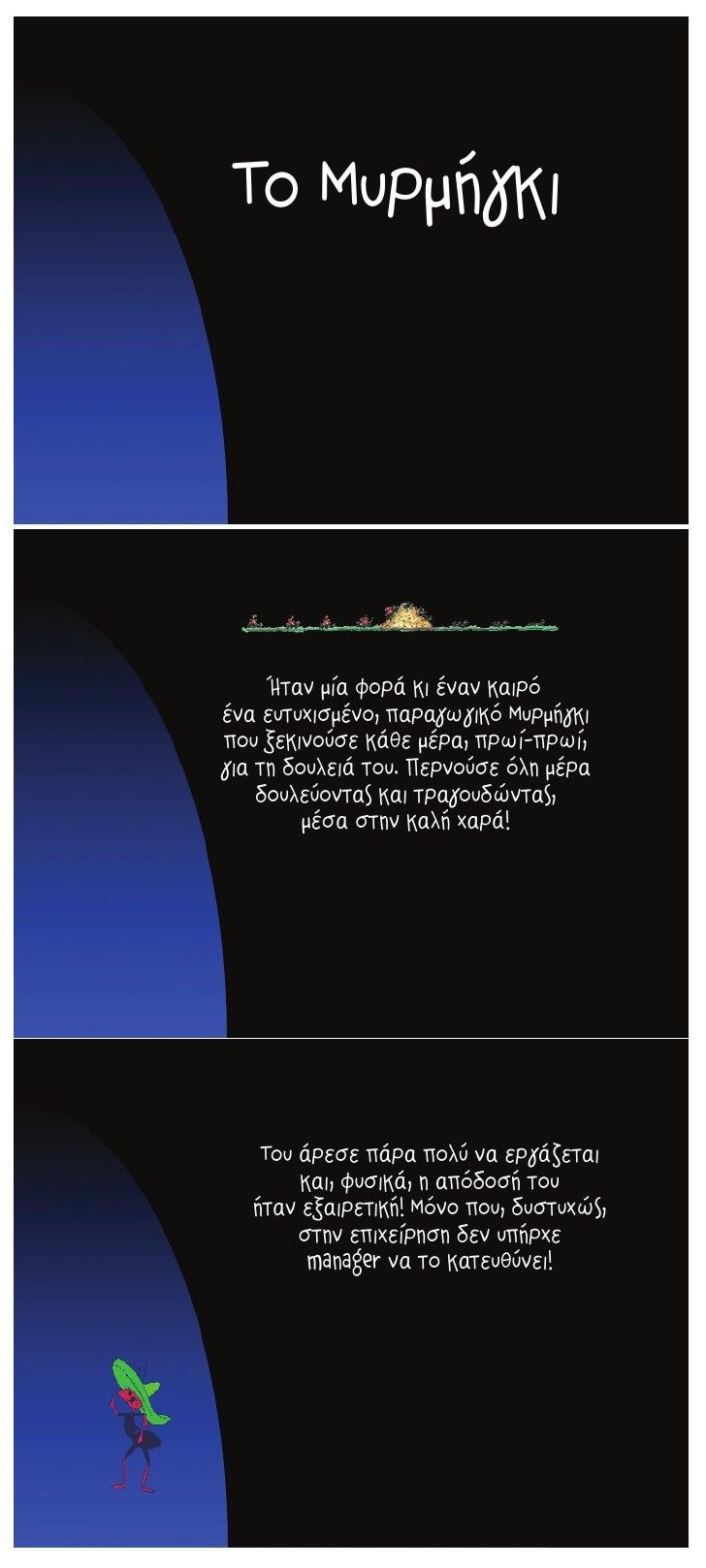 ΔÔ ª˘ÚÌ‹ÁÎÈ          ◊Ù·Ó Ì›· ÊÔÚ¿ ÎÈ ¤Ó·Ó ηÈÚfi ¤Ó· Â˘Ù˘¯ÈṲ̂ÓÔ, ·Ú·ÁˆÁÈÎfi ª˘ÚÌ‹ÁÎÈ Ô˘ ÍÂÎÈÓÔ‡Ûοı̤ڷ, Úˆ›-Úˆ›, ...
