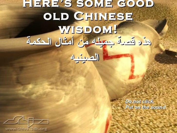 Here's some good old Chinese wisdom! هذه قصة جميله من أمثال الحكمة الصينيه   Do not click.  Put on the sound
