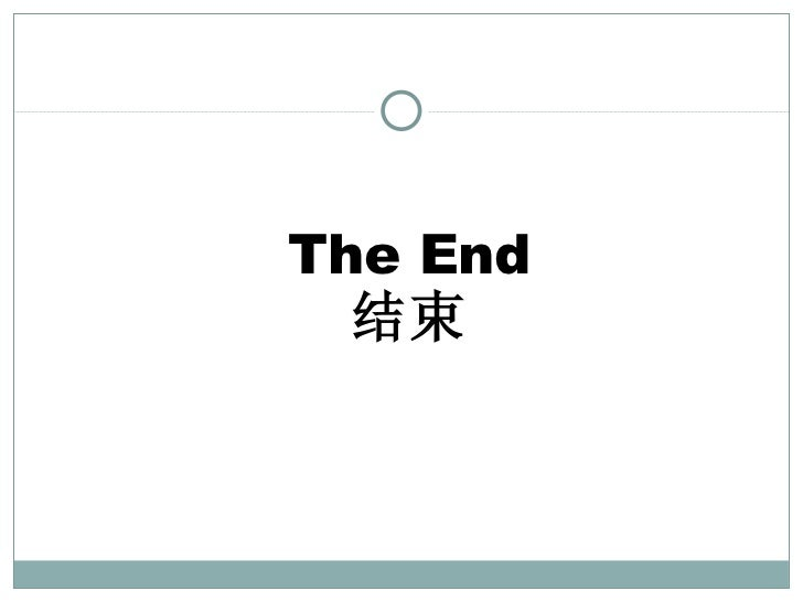 The End 结束