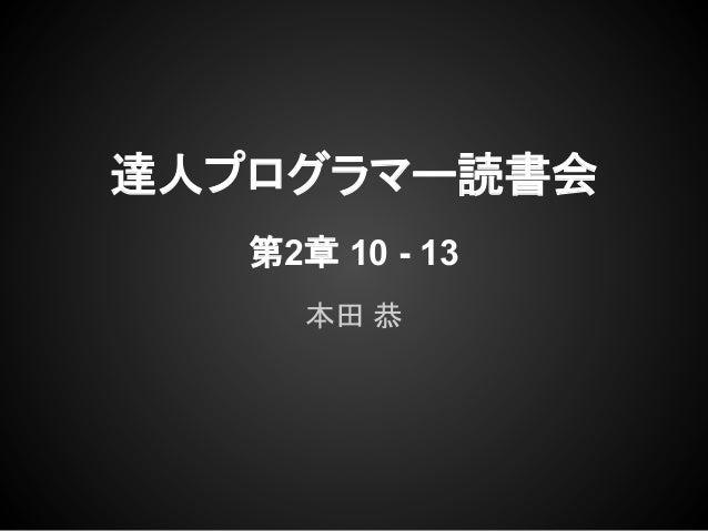 達人プログラマー読書会第2章 10 - 13本田 恭
