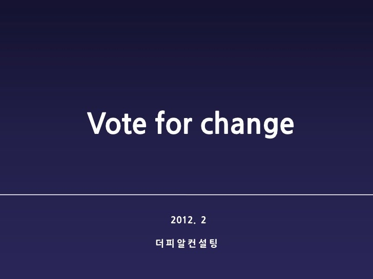 Vote for change      2012. 2    더피알컨설팅