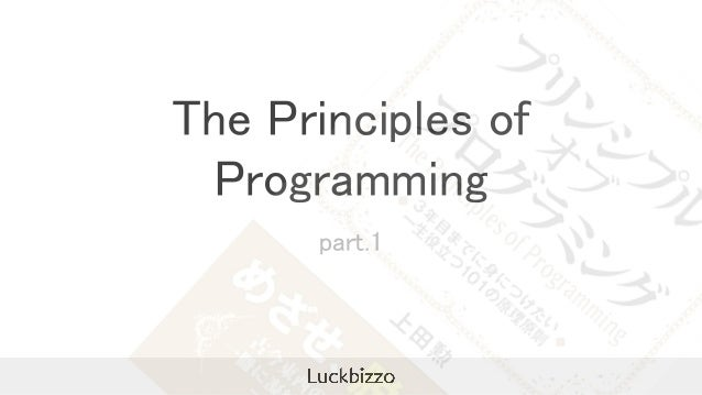 the principles of programming part 1