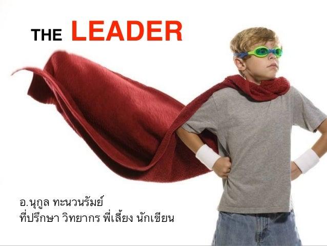 THE LEADER อ.นุกูล ทะนวนรัมย์ ที่ปรึกษา วิทยากร พี่เลี้ยง นักเขียน