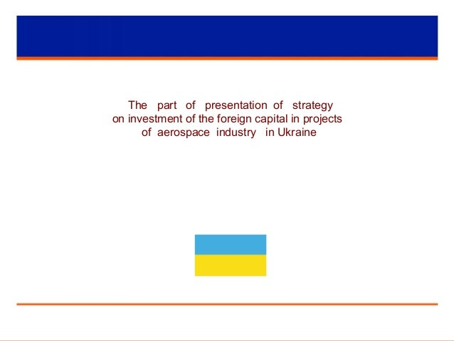 The part of presentation of strategy on investment of the foreign capital in projects of aerospace industry in Ukraine