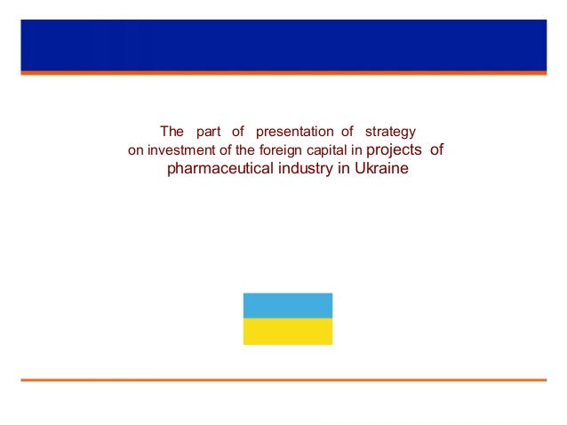 The part of presentation of strategy on investment of the foreign capital in projects of pharmaceutical industry in Ukraine