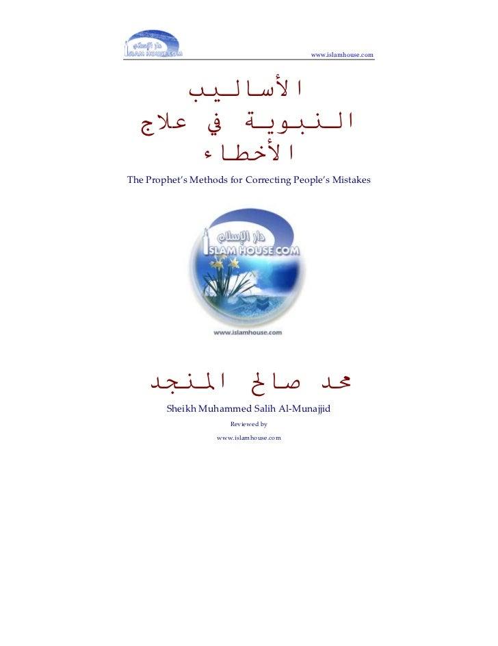 www.islamhouse.com                                        ا  ج                                                  ا   ...