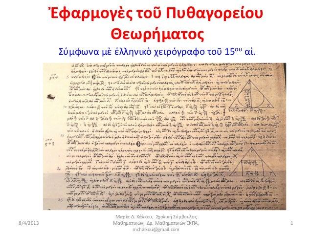 Ἐφαρμογὲς τοῦ Πυθαγορείου                 Θεωρήματος           Σύμφωνα μὲ ἑλληνικὸ χειρόγραφο τοῦ 15ου αἰ.                ...
