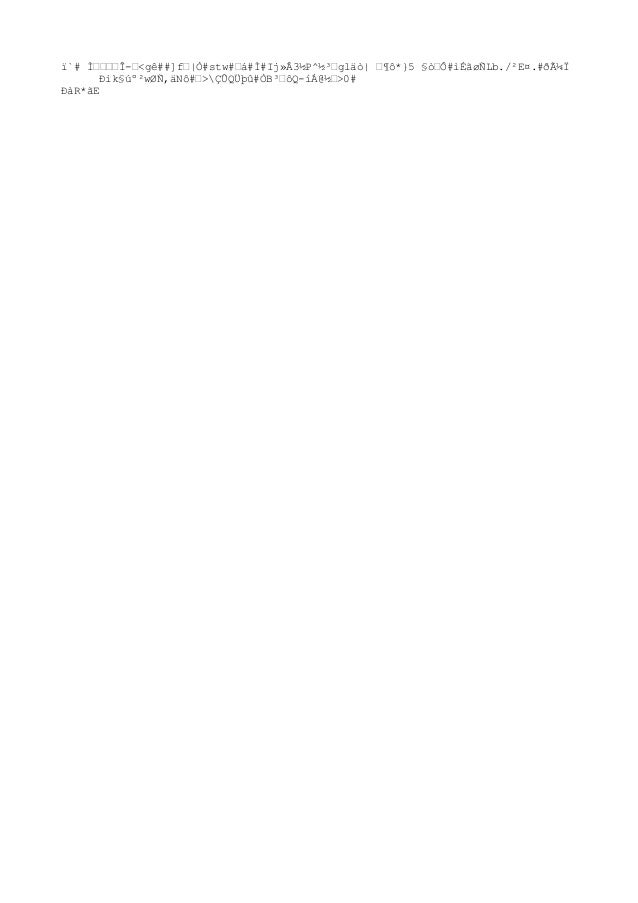 ï`# ̜œœœÎ-œ<gê##]fœ Ò#stw#œá#Ì#Ij»Â3½P^½³œgläò  œ¶ô*}5 §òœÔ#ìÉãøÑLb./²E¤.#ðÃ¼Ï Ðik§úº²wØÑ,äNô#œ>ÇÛQÜþû#ÒB³œôQ-íÁ@½œ>0# Ðà...
