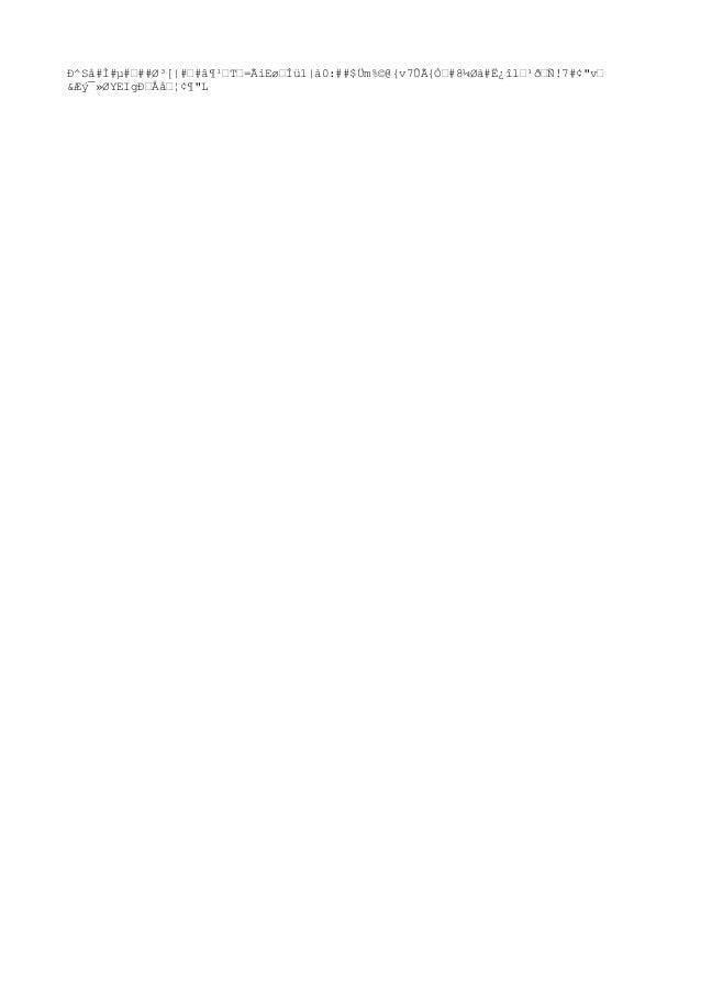 """Ð^Så#Ì#µ#œ##س[ #œ#ⶹœTœ=ÃiEøœÍü1 à0:##$Üm%©@{v7ÛÃ{Ҝ#8¼Øà#Ë¿îlœ¹ðœÑ!7#¢""""vœ &Æý¯»ØYEIgМÅ圦¢¶""""L"""