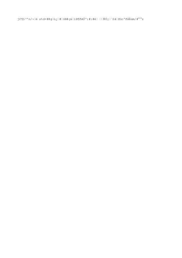 jf¶§³ºn/¬œë s%d+##gœù¿œ#œöB#çáœìB¶ðAÔ':#:#ëœ œœÑÖ¡œ´Zãœ@ûcºðÁÂäm/#°°z