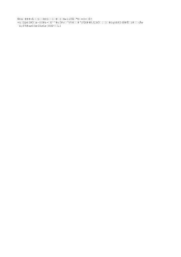 """Ñ©äœ###=Ĝœ§œœRH§œœ1œ#œIœN«iïÕœ""""М¤O=œÈ? ¤ùœDþëI#Ӝø·õ$#&=œE³'#oÏ#rœ^VVꜜ#'S¶X##KJÇâҜ¦œ1œ#£qóâKî6Å#ʜï#œœ(Åw ´â;Fñ#«øî©..."""