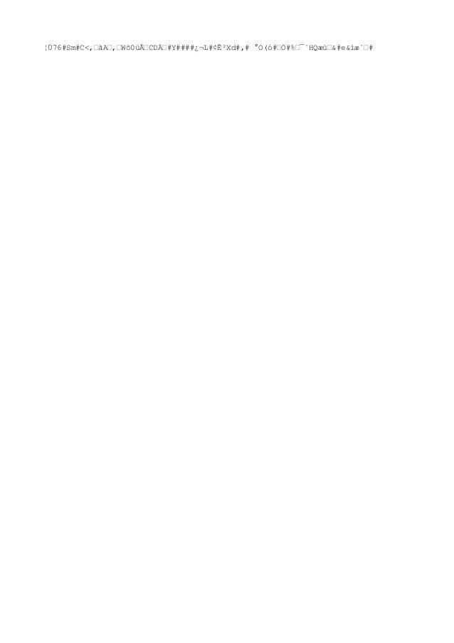 ¦Ú76#Sm#C<,œãAœ,œWõ0üœCDÀœ#Y####¿¬L#¢Ê²Xd#,# °O(ó#œÖ#%œ¯`HQæùœ&#e&ìæ`œ#