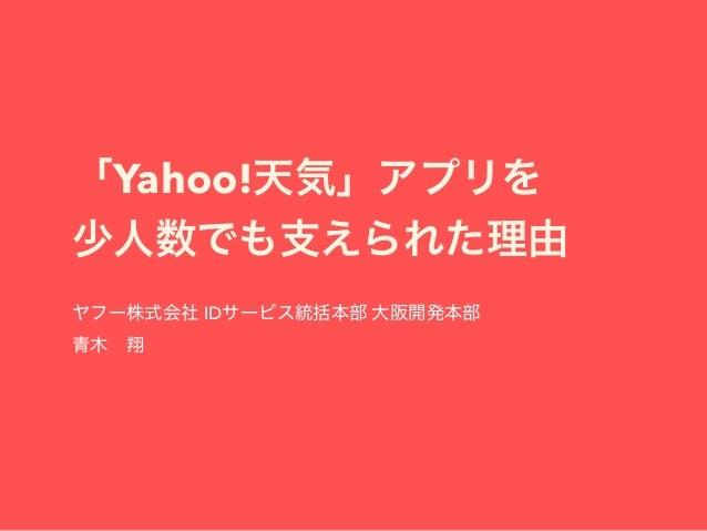 Yahoo!  ID