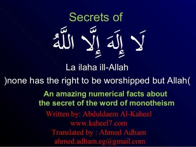 Secrets of La ilaha ill-Allah )none has the right to be worshipped but Allah( An amazing numerical facts about the secret ...
