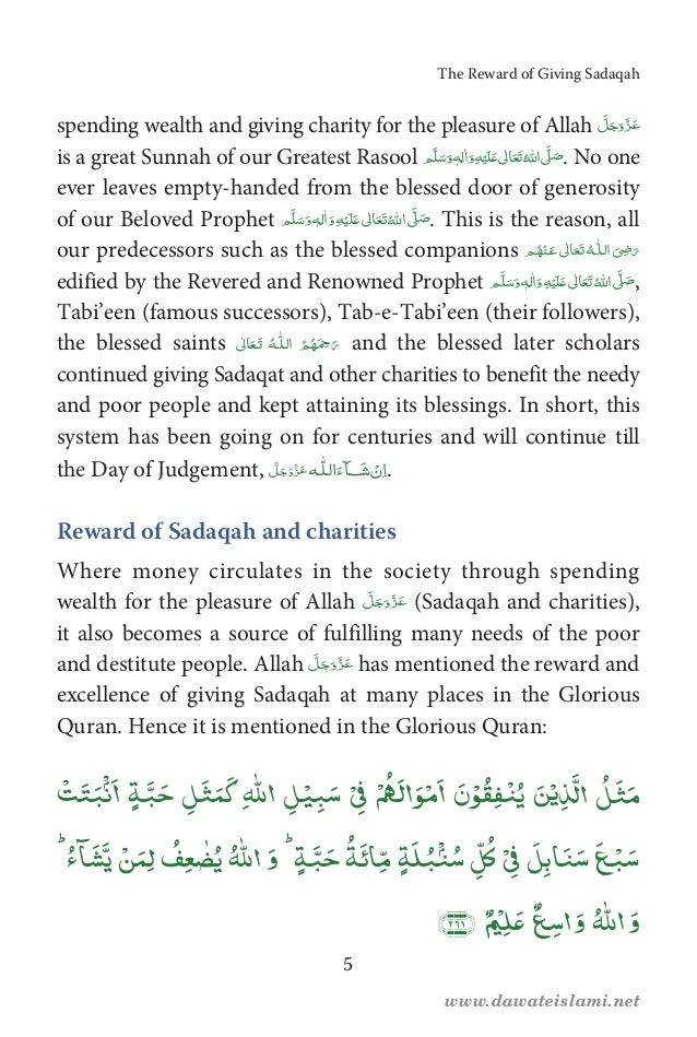 Islamic Book in English: The Reward of Giving Charity (Sadaqah)