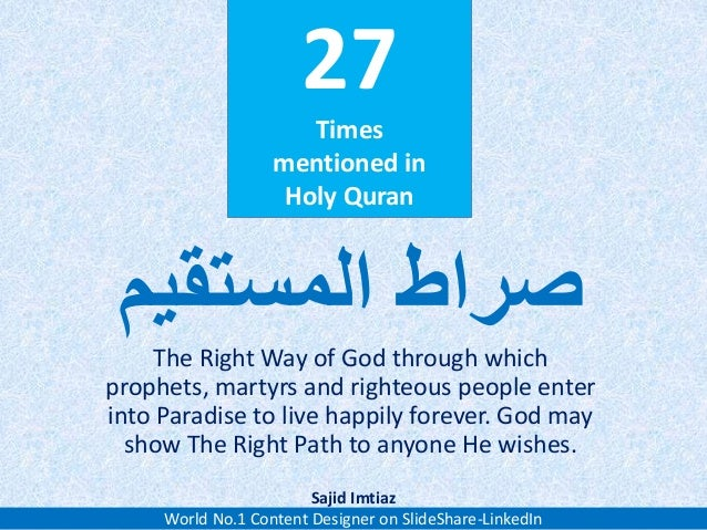27 Times mentioned in Holy Quran The Right Way of God through which prophets, martyrs and righteous people enter into Para...