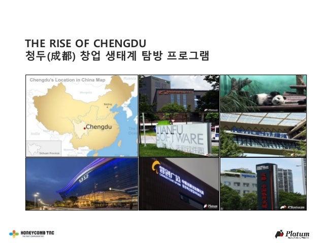 THE RISE OF CHENGDU 청두(成都) 창업 생태계 탐방 프로그램