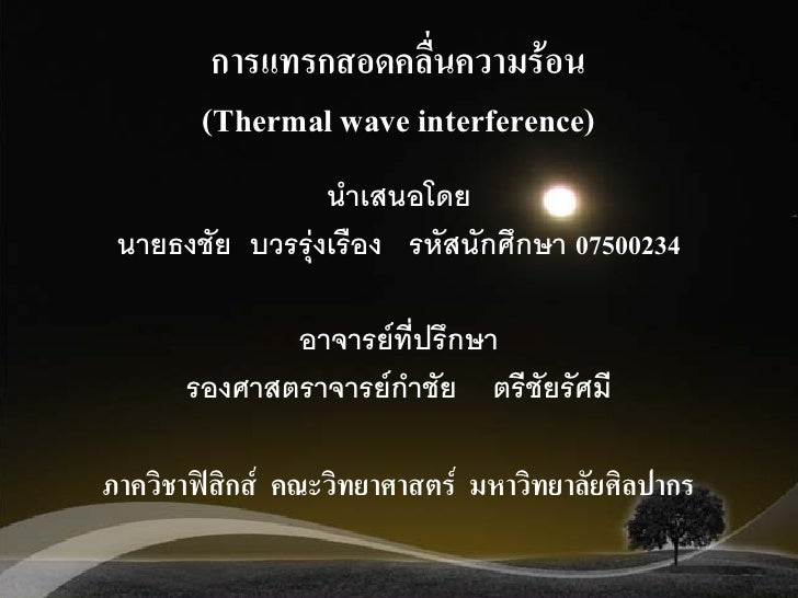 การแทรกสอดคลื่นความรอน        (Thermal wave interference)                 นําเสนอโดย นายธงชัย บวรรุงเรือง รหัสนักศึกษา 0...