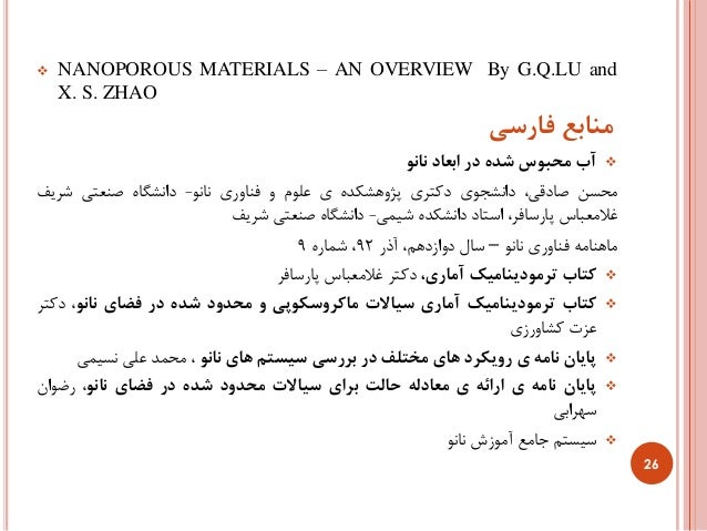  NANOPOROUS MATERIALS – AN OVERVIEW By G.Q.LU and X. S. ZHAO فاسسی هٌابغ آبهحبَسُشذدسابؼادًًَا هحؼي،ص...