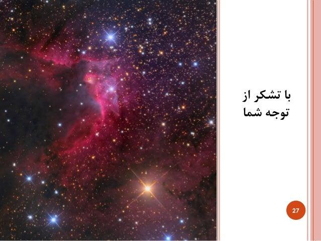 اص تشکش با شوا ِتَج 27