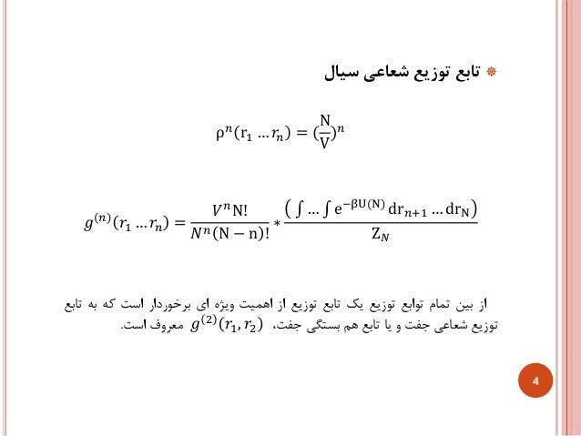 سیال شؼاػی تَصیغ تابغ ρ 𝑛 r1 … 𝑟𝑛 = ( N V ) 𝑛 𝑔 𝑛 𝑟1 … 𝑟𝑛 = 𝑉 𝑛N! 𝑁 𝑛 N − n ! ∗ … e−βU(N) dr 𝑛+1 … drN Z 𝑁 اصث...