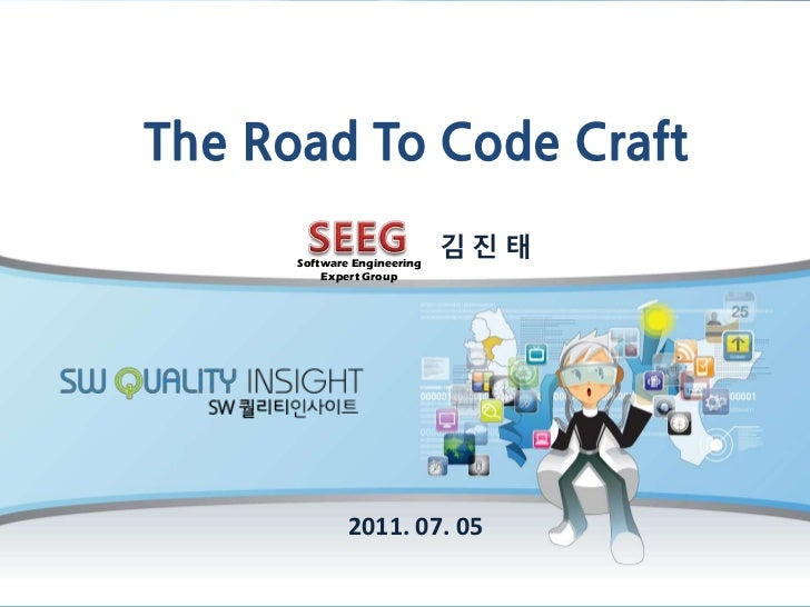 SEEG<br />Software Engineering<br />Expert Group<br />The Road To Code Craft<br />김진 태<br />2011. 07. 05<br />