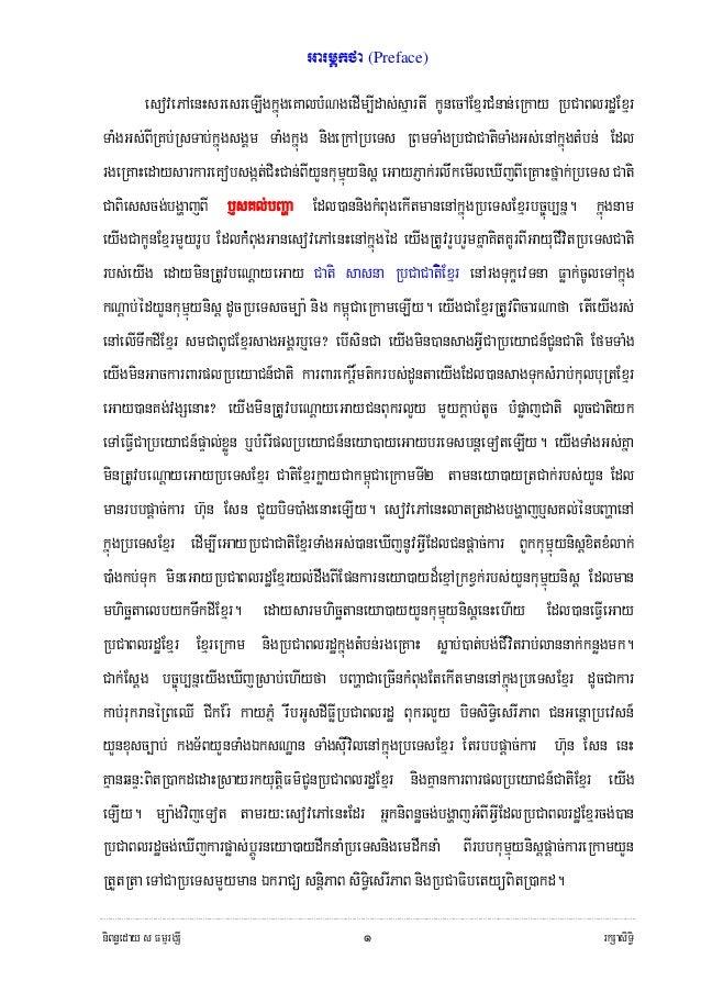 GarmÖkfa (Preface)                                                        esovePAenHsresreLIgkñúgeKalbMNgedIm,Idas;sμart...