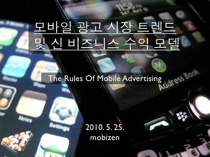 The Rules Of Mobile Advertising               2010. 5. 25.            mobizen