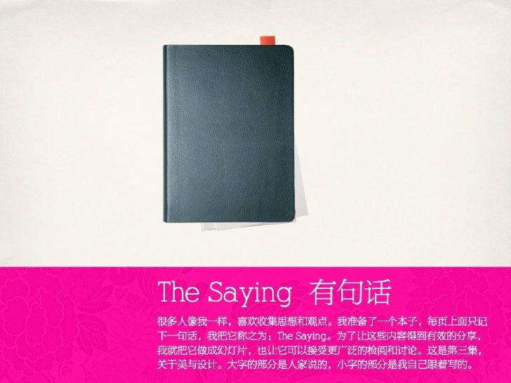 The saying3