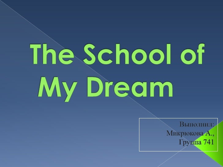 School is a specific  establishment, that may become your  second home…