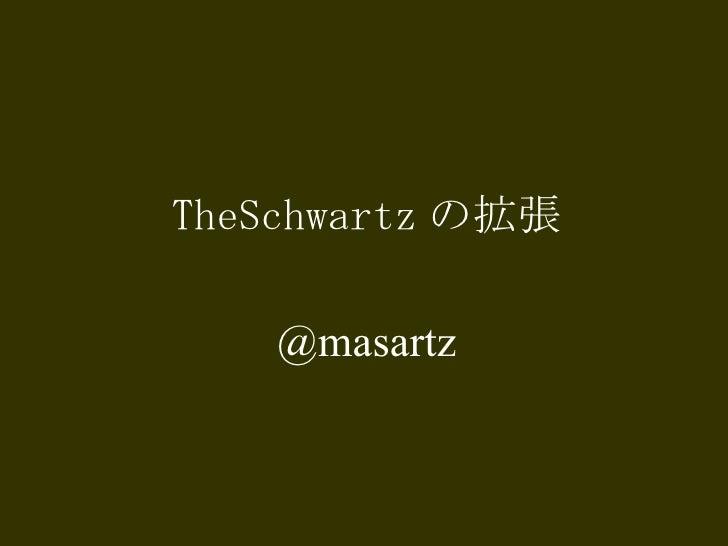 TheSchwartz の拡張 @masartz