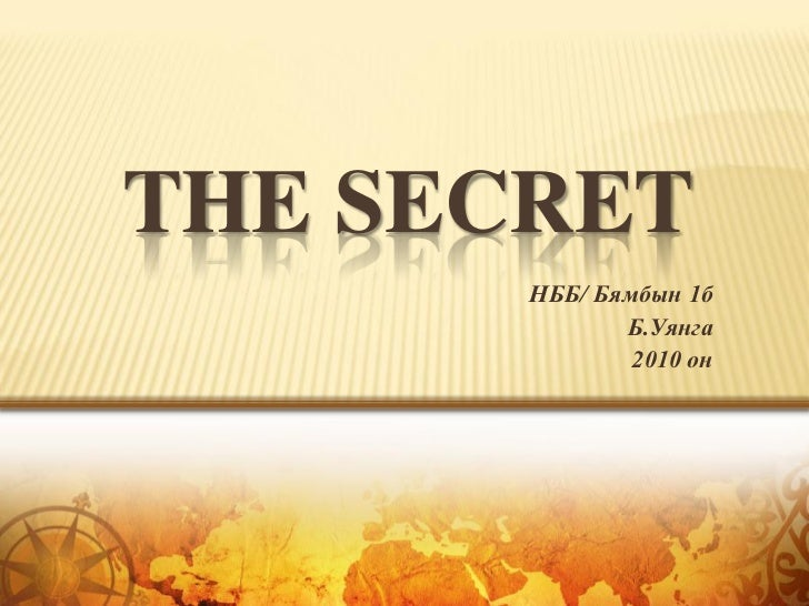 THE SECRET       НББ/ Бямбын 1б              Б.Уянга               2010 он