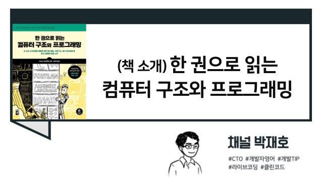 (책 소개) 한 권으로 읽는 컴퓨터 구조와 프로그래밍