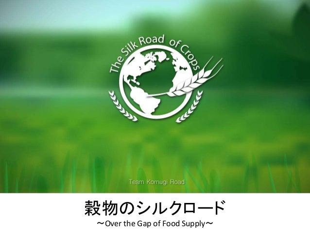 穀物のシルクロード ~Over the Gap of Food Supply~