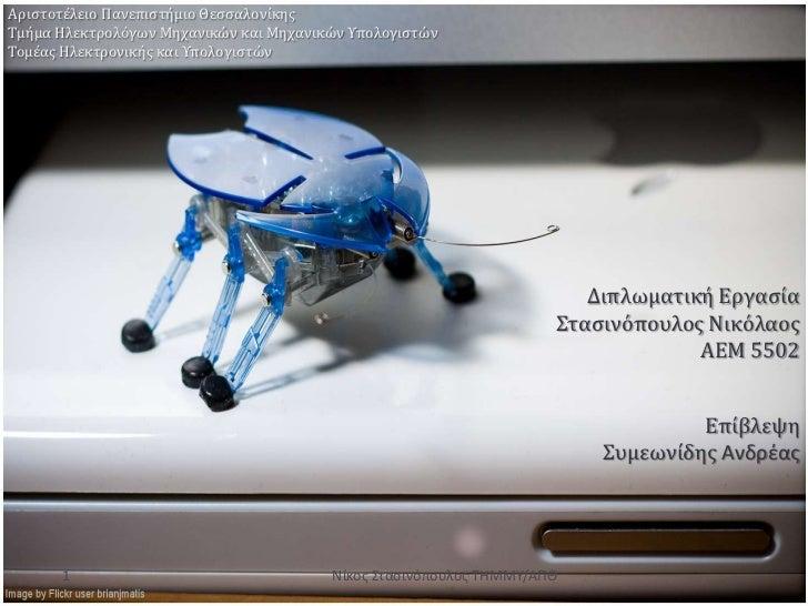 Αριστοτέλειο Πανεπιστήμιο Θεσσαλονίκης<br />Τμήμα Ηλεκτρολόγων Μηχανικών και Μηχανικών Υπολογιστών<br />Τομέας Ηλεκτρονική...