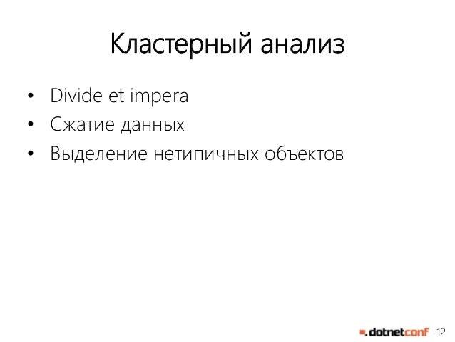12  Кластерный анализ  • Divide et impera  • Сжатие данных  • Выделение нетипичных объектов