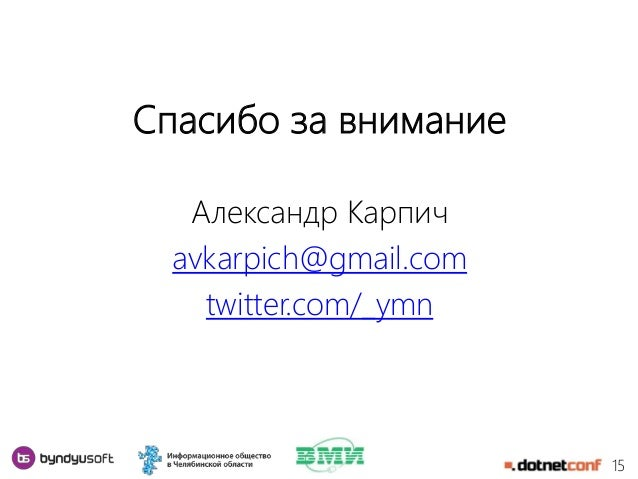 15  Спасибо за внимание  Александр Карпич  avkarpich@gmail.com  twitter.com/_ymn