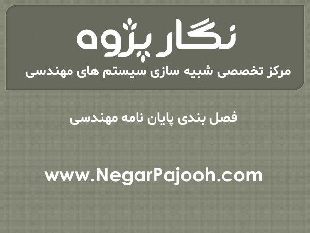 www.NegarPajooh.com پژوه نگار مهندسی های سیستم سازی شبیه تخصصی مرکز مهندسی نامه پایان بندی فصل