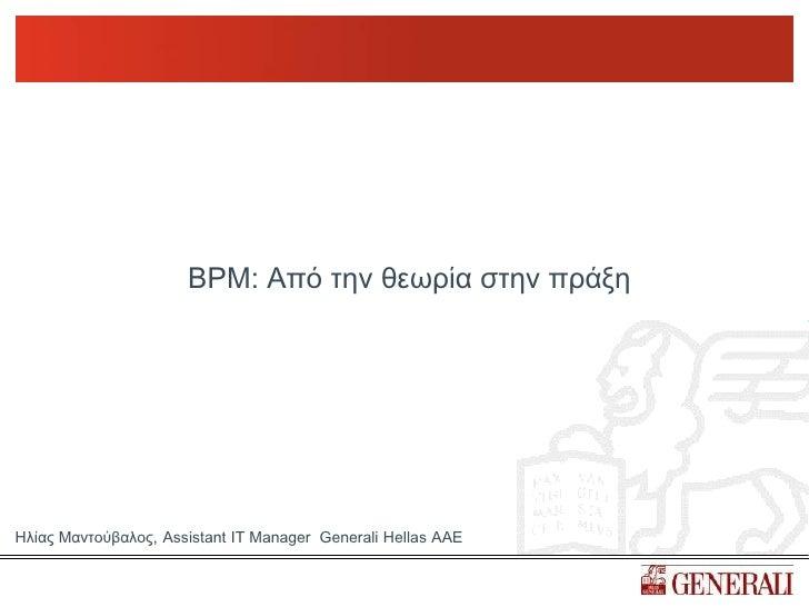 BPM: Από την θεωρία στην πράξηΗλίας Μαντούβαλος, Assistant IT Manager Generali Hellas ΑΑΕ
