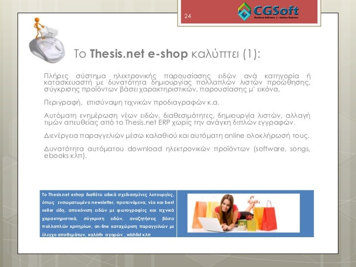 996c8cb06fa1 Thesis.Net Applications