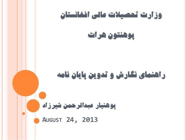 افغانستان عالی تحصیالت وزارت هرات پوهنتون راهنﻤاينﮕاتدوین و رشپایانناﻣﻪ عبدالرحﻤن پوهنی...