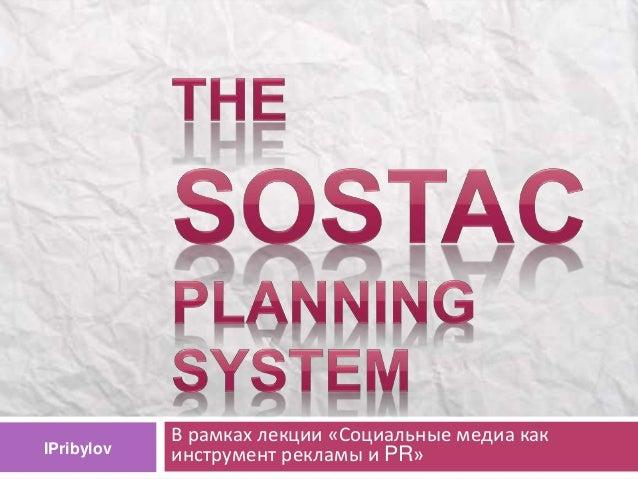 В рамках лекции «Социальные медиа как  IPribylov инструмент рекламы и PR»