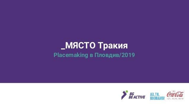 _МЯСТО Тракия Placemaking в Пловдив/2019